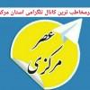 کانال تلگرام عصر مرکزی، پرمخاطب ترین کانال تلگرامی استان مرکزی